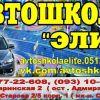 Автошкола Элит